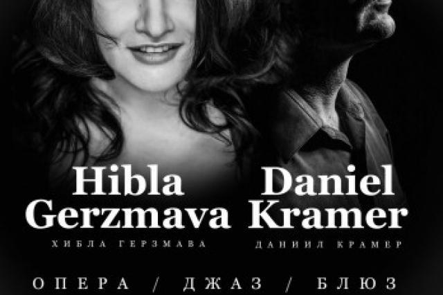 Концертная программа Хиблы Герзмава с джазовым трио пианиста Даниила Крамера «Опера. Джаз. Блюз»