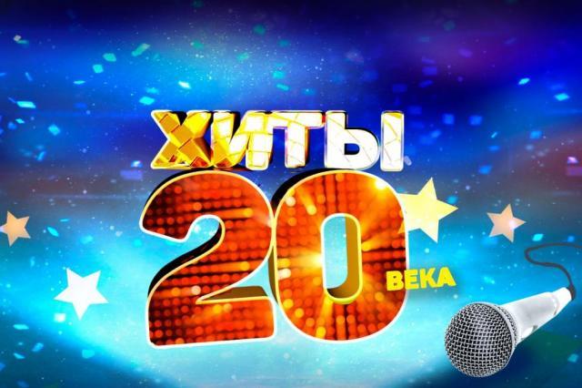 «Хиты 20 века» прозвучат в Кремле!
