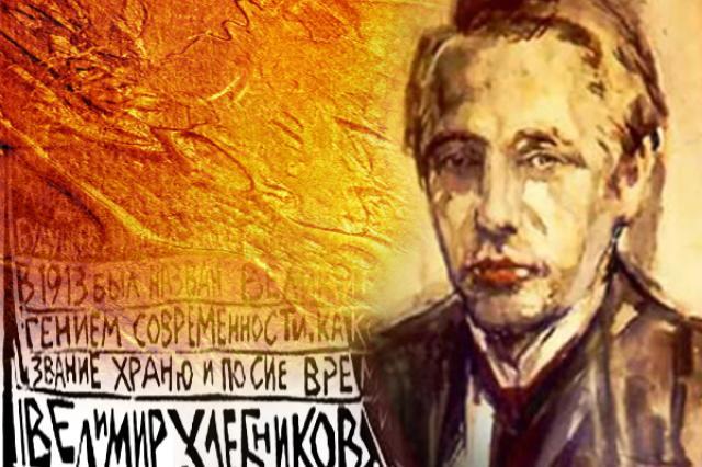 Вышел в свет спецвыпуск альманаха, посвященный Велимиру Хлебникову