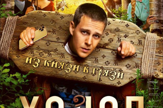 «Холоп» стал самой кассовой комедией за всю историю российского проката