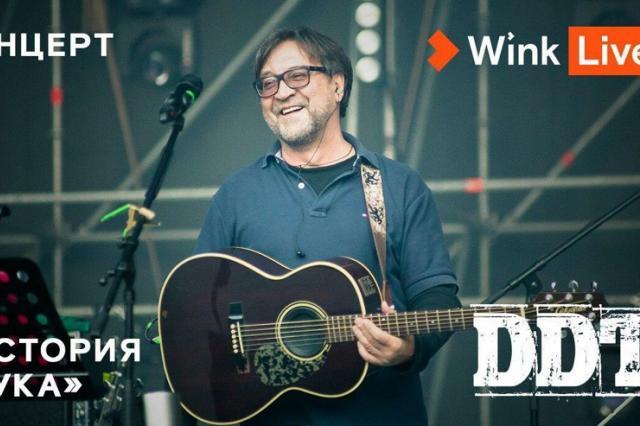 «История звука». Wink и more.tv покажут телевизионную версию концерта «ДДТ»