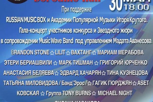 """Международный Вокальный конкурс """"Музыкальная волна"""""""