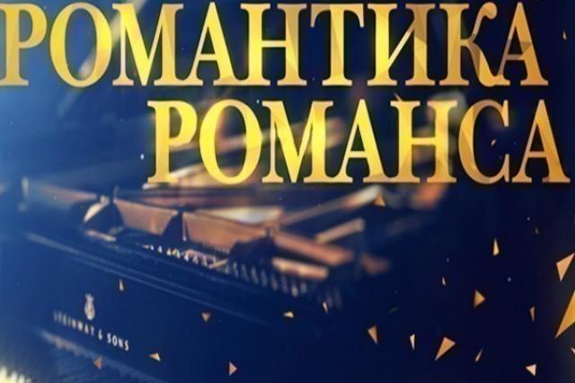 Телеканал «Россия К» приглашает на концерты-съёмки программы «Романтика романса».