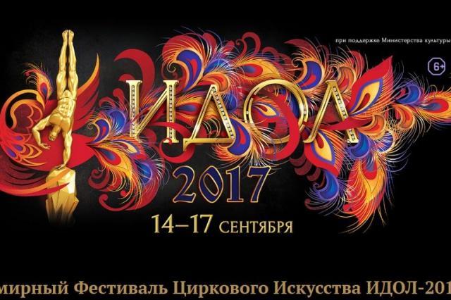 V Всемирный фестиваль циркового искусства «ИДОЛ»