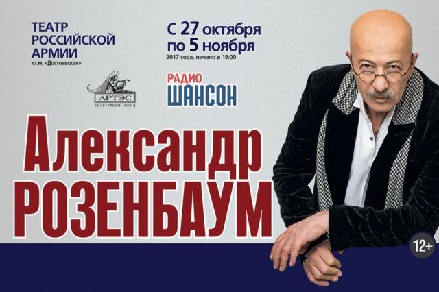 Сольные концерты Александра Розенбаума в Москве