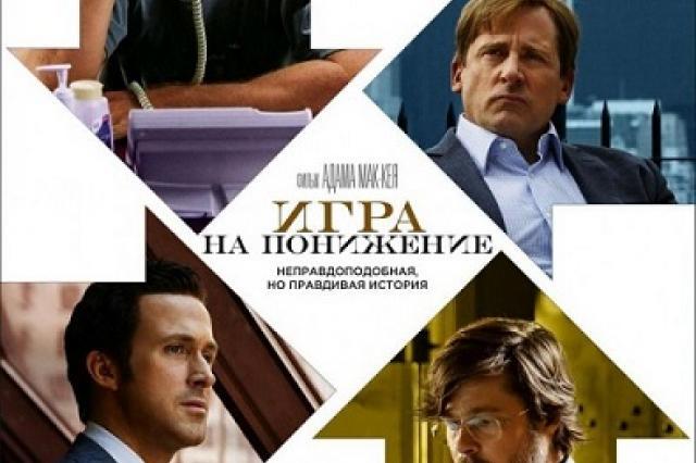 Гильдия продюсеров США назвала лучший фильм 2015 года