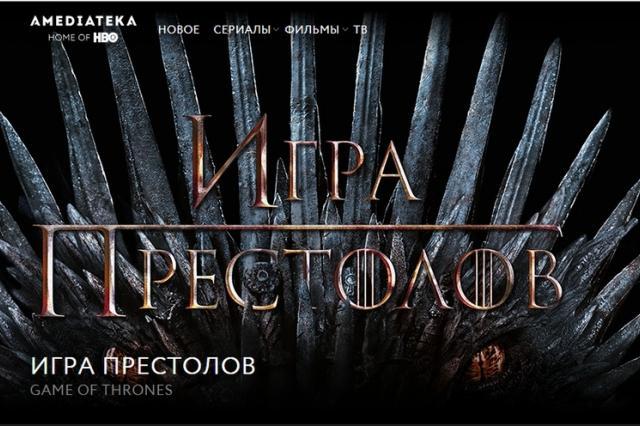 «Амедиатека» и «КАРО.Арт» провели зрительские премьеры нового сезона «Игры престолов»