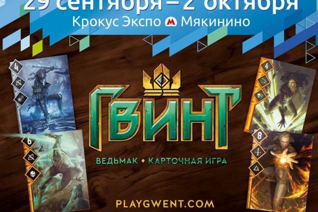 ГВИНТ на ИгроМире и Comic Con Russia 2016