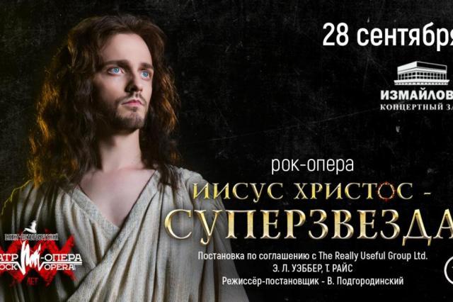Мюзиклу «Иисус Христос — суперзвезда» исполняется 30 лет