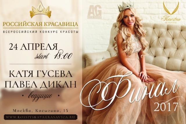 Всеросийский конкурс красоты «РОССИЙСКАЯ КРАСАВИЦА 2017»