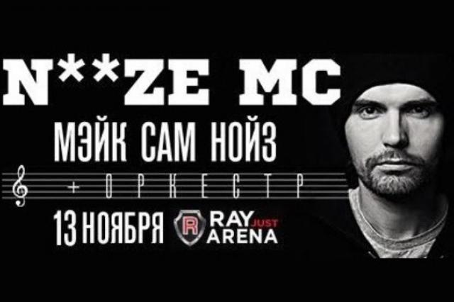 13 ноября Noize Mc наделает шуму в клубе Ray Just Arena!