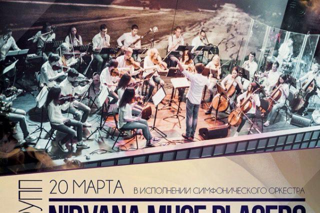 """Концерт симфонического шоу """"Rockestra live""""!"""