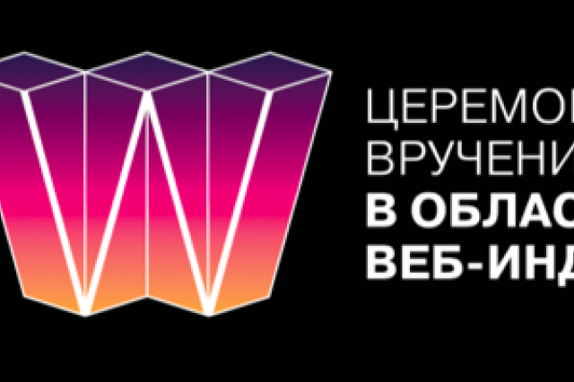 Объявлен прием заявок на Первую Российскую премию в области веб-индустрии