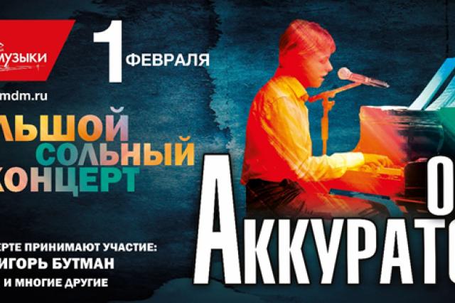 Большой сольный концерт Олега Аккуратова