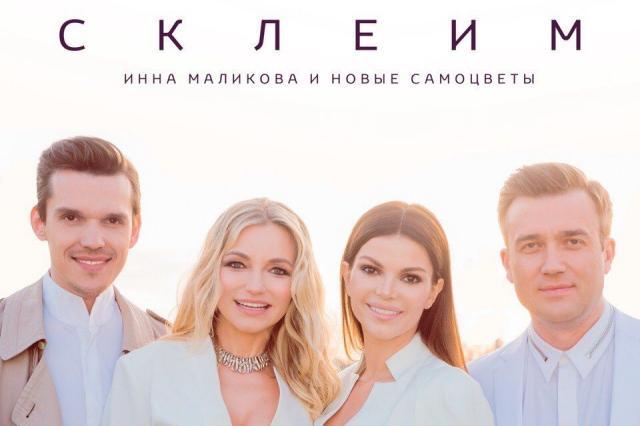 Инна Маликова и Дмитрий Певцов рассказали о любви в новом клипе «Новых Самоцветов» «Склеим»