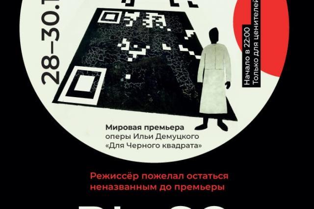 «Черный квадрат» Малевича - в главной роли: мировая премьера оперы в Третьяковке