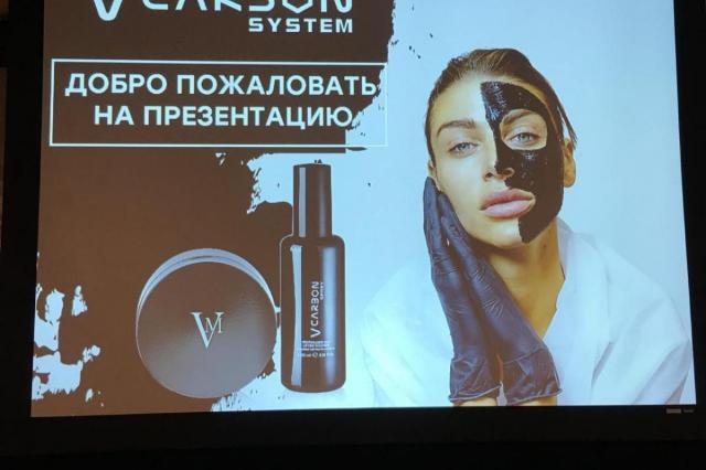 Презентация уникального итальянского пилинга V Carbon System от концерна Promoitalia