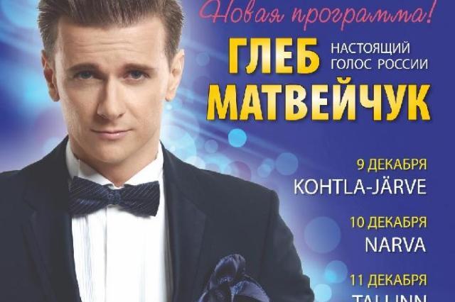 Сольные концерты Глеба Матвейчука в Эстонии