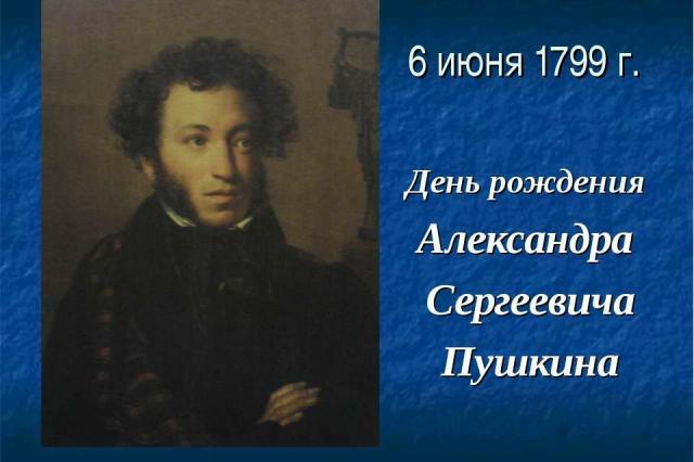 Представительства Россотрудничества отметили День рождения Пушкина