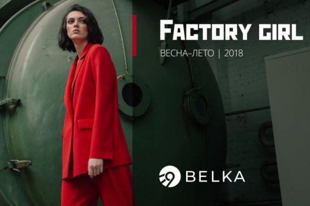 Коллекция Factory Girl бренда Belka