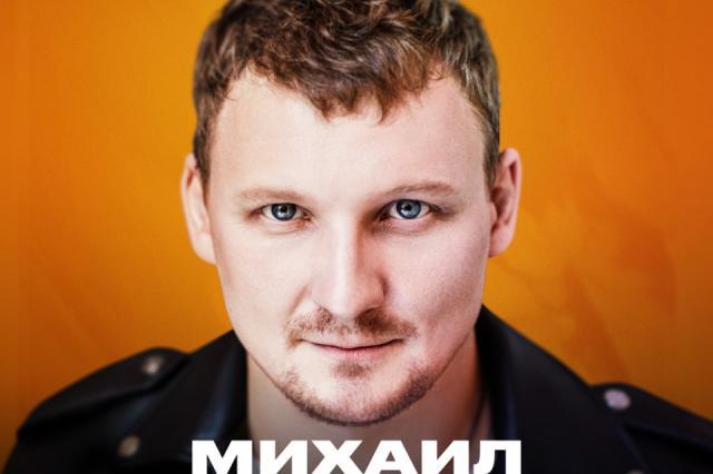 «Жизнь за два часа»: Михаил Бублик с концертом в Крокус Сити Холле