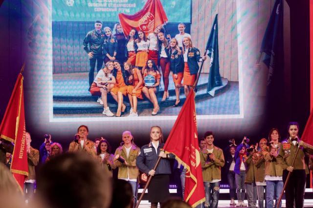 Открытие Всероссийского слёта студенческих отрядов