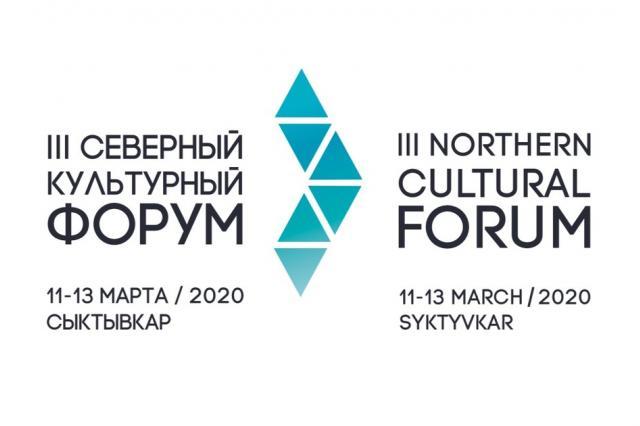 В Сыктывкаре пройдет Северный культурный форум