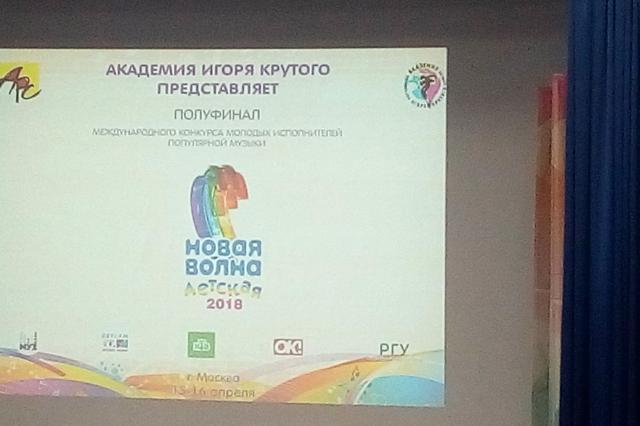 В течение двух дней в Москве проходит полуфинал конкурса «Детская Новая волна»