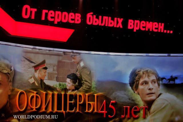 Юбилей фильма «Офицеры»: «От героев былых времён» и до наших дней защищать Родину и сохранять верность принципам Чести!
