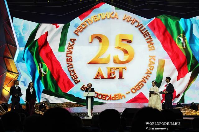 Концерт, посвященный празднованию 25-летия образования Республик Ингушетия и Карачаево-Черкессия