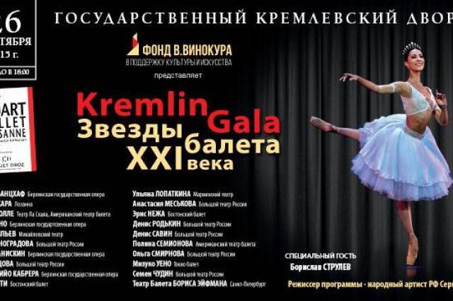 Kremlin Gala «Звезды балета XXI века» скоро в Кремле!