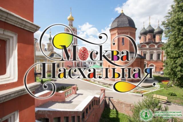 Институт Современного искусства примет участие в Петровском Пасхальном фестивале