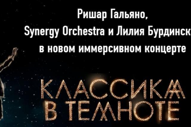 Ришар Гальяно посвятит свое выступление в Москве ушедшему Шарлю Азнавуру