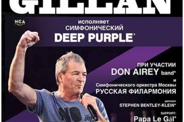 Концерт «Ian Gillan поет Deep Purple» в Кремле!