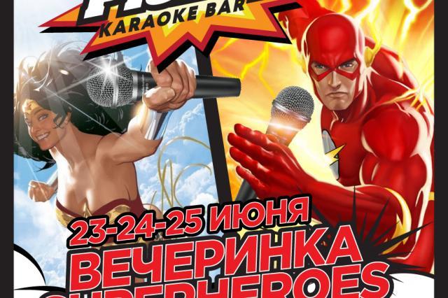 Вечеринка Superheroes в караоке Pick Up - 24, 25, 26 июня