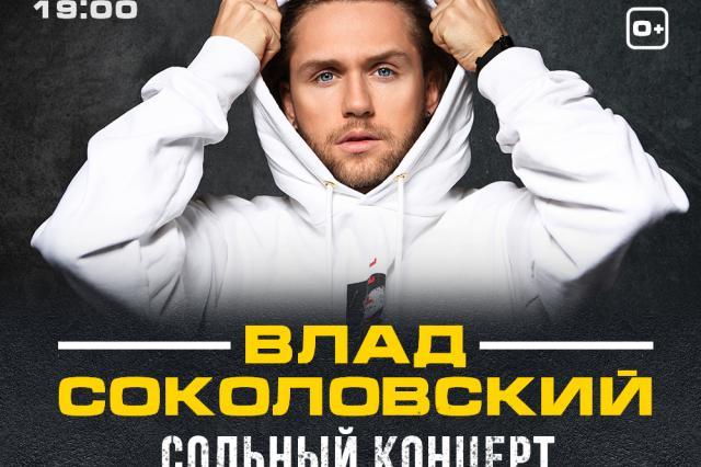 Сольный концерт Влада Соколовского
