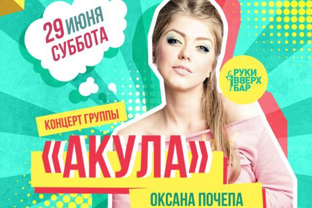 Звезда 90х, Оксана Почепа («Акула»), выступит в московском «Руки Вверх! Бар»