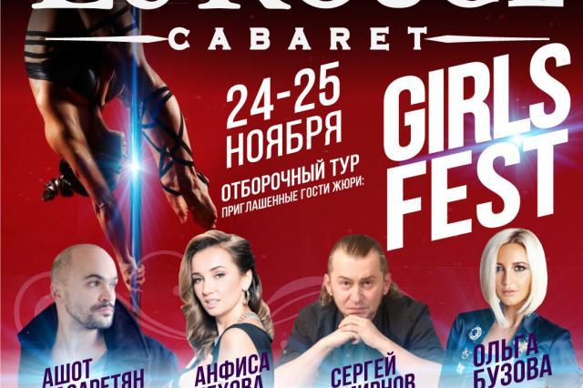 """Фестиваль """"GirlsFest"""" в кабаре Le Rouge"""