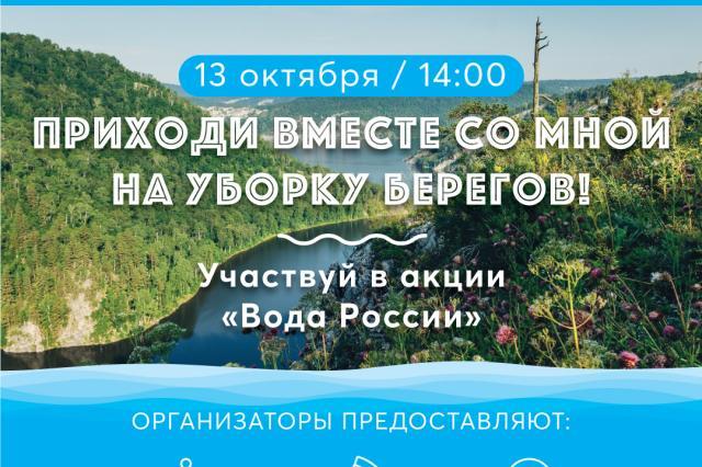 В Башкирии очистят берега «Чёрной реки»