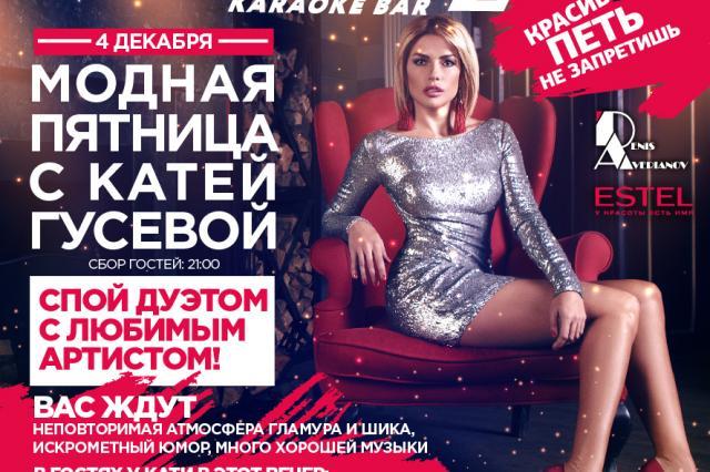 """""""Модная пятница с Катей Гусевой"""""""