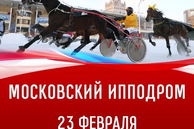 Московский ипподром приглашает отпраздновать 23 февраля