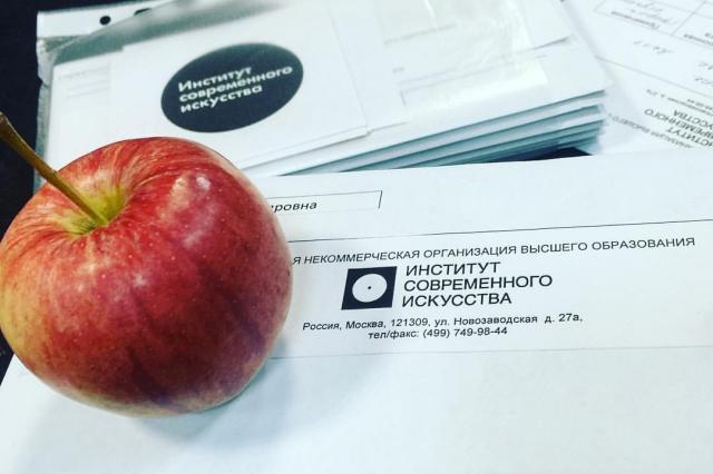 «Яблоки познания» или начало учебного года в Институте Современного искусства