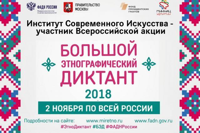 Институт современного искусства - участник всероссийской акции