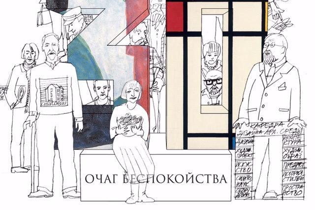 Институт современного искусства приглашает на выставку друзей