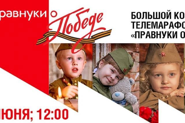Большой заключительный концерт Телемарафона «Правнуки о Победе»