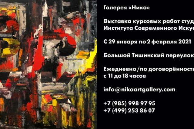 Выставка художественных работ студентов кафедры Дизайна Института Современного искусства