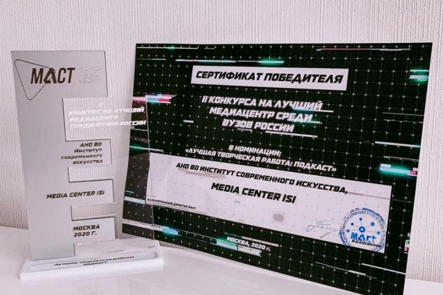 Студенты ИСИ победили в престижном конкурсе среди ВУЗов России