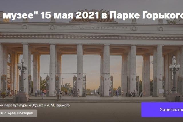 Парк Горького совместно с Институтом современного искусства (ИСИ) и МХПИ приглашает на «Ночь в музее» 2021