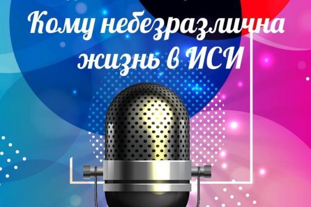 Институт Современного Искусства приглашает на праздничный концерт «Кому небезразлична жизнь в ИСИ»!