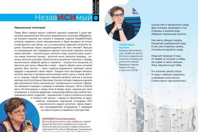 Первый выпуск учебного журнала студентов 3 курса факультета журналистики Института современного искусства
